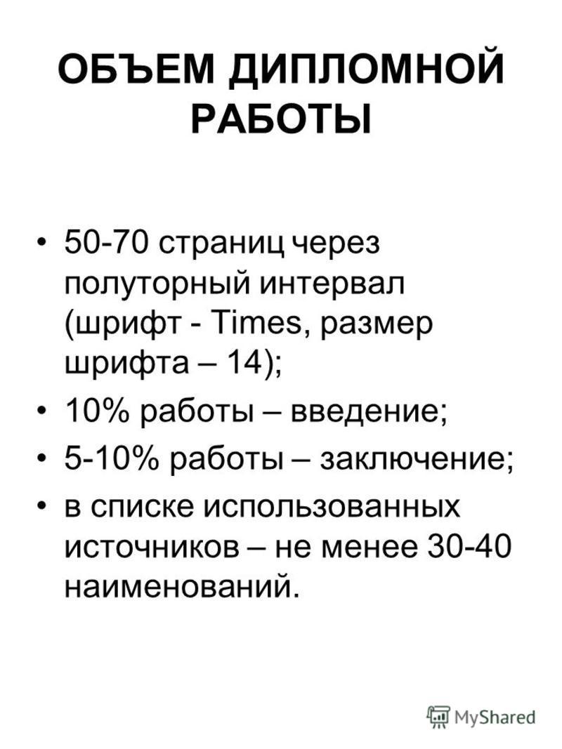 ОБЪЕМ ДИПЛОМНОЙ РАБОТЫ 50-70 страниц через полуторный интервал (шрифт - Times, размер шрифта – 14); 10% работы – введение; 5-10% работы – заключение; в списке использованных источников – не менее 30-40 наименований.