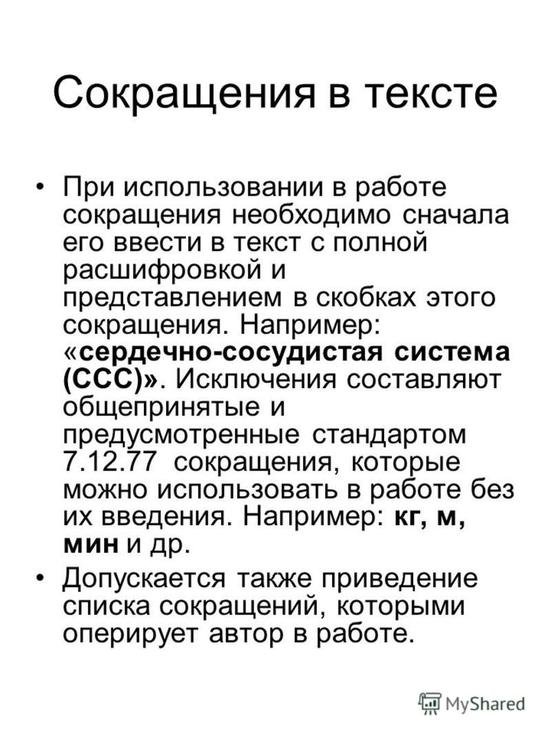 Сокращения в тексте При использовании в работе сокращения необходимо сначала его ввести в текст с полной расшифровкой и представлением в скобках этого сокращения. Например: «сердечно-сосудистая система (ССС)». Исключения составляют общепринятые и пре
