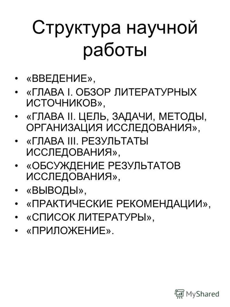 Структура научной работы «ВВЕДЕНИЕ», «ГЛАВА I. ОБЗОР ЛИТЕРАТУРНЫХ ИСТОЧНИКОВ», «ГЛАВА II. ЦЕЛЬ, ЗАДАЧИ, МЕТОДЫ, ОРГАНИЗАЦИЯ ИССЛЕДОВАНИЯ», «ГЛАВА III. РЕЗУЛЬТАТЫ ИССЛЕДОВАНИЯ», «ОБСУЖДЕНИЕ РЕЗУЛЬТАТОВ ИССЛЕДОВАНИЯ», «ВЫВОДЫ», «ПРАКТИЧЕСКИЕ РЕКОМЕНДАЦ