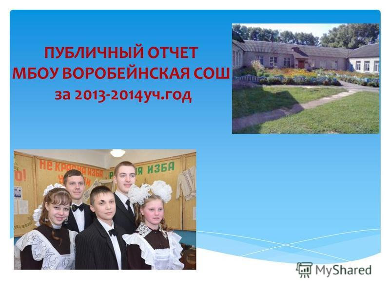 ПУБЛИЧНЫЙ ОТЧЕТ МБОУ ВОРОБЕЙНСКАЯ СОШ за 2013-2014 уч.год