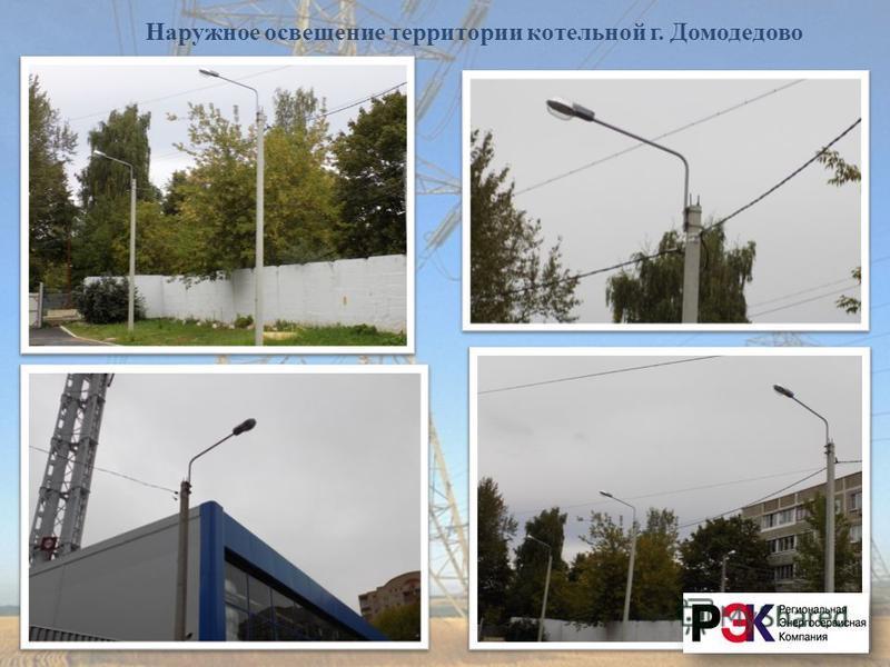 Наружное освещение территории котельной г. Домодедово