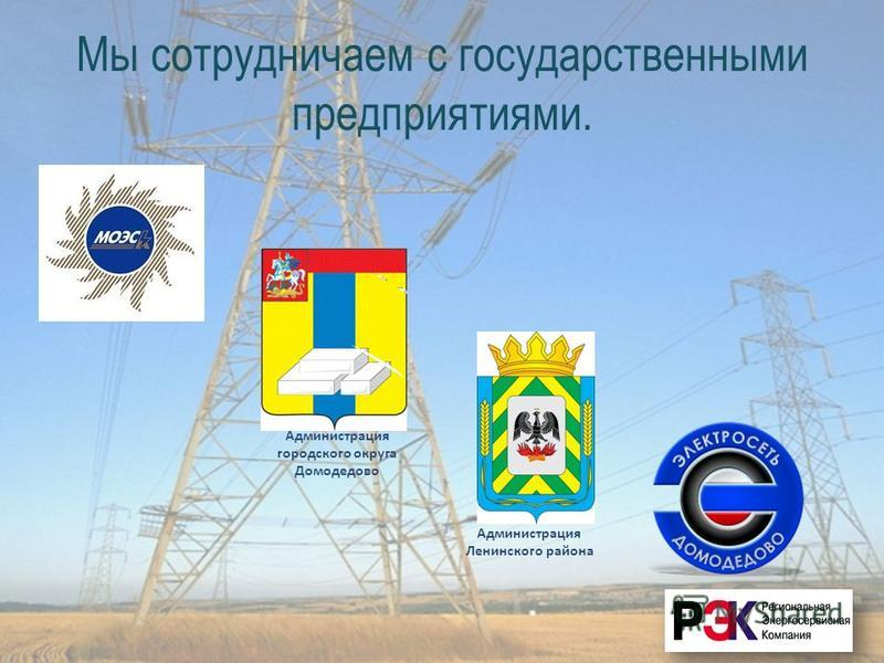 Мы сотрудничаем с государственными предприятиями. Администрация Ленинского района Администрация городского округа Домодедово