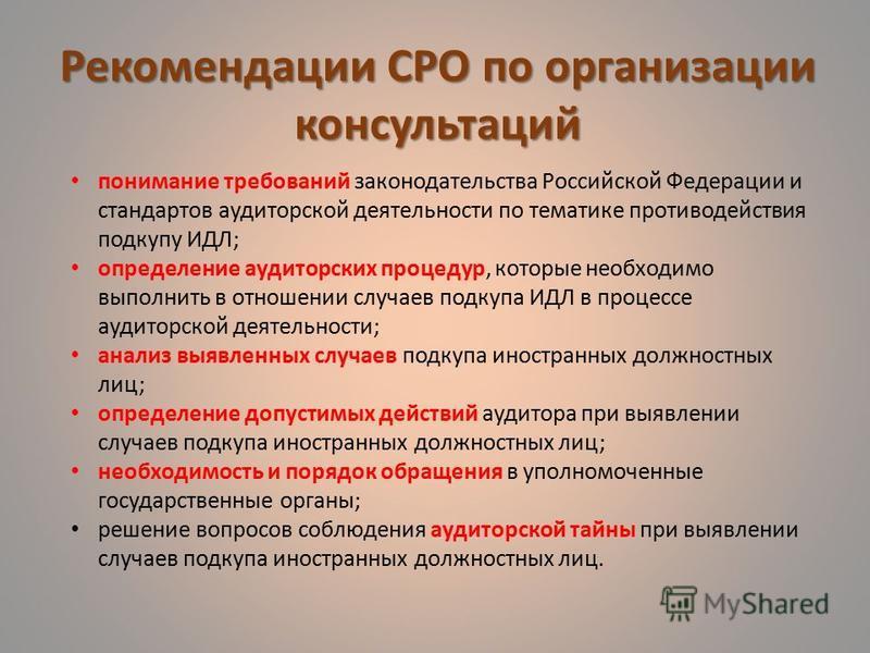 Рекомендации СРО по организации консультаций понимание требований законодательства Российской Федерации и стандартов аудиторской деятельности по тематике противодействия подкупу ИДЛ; определение аудиторских процедур, которые необходимо выполнить в от