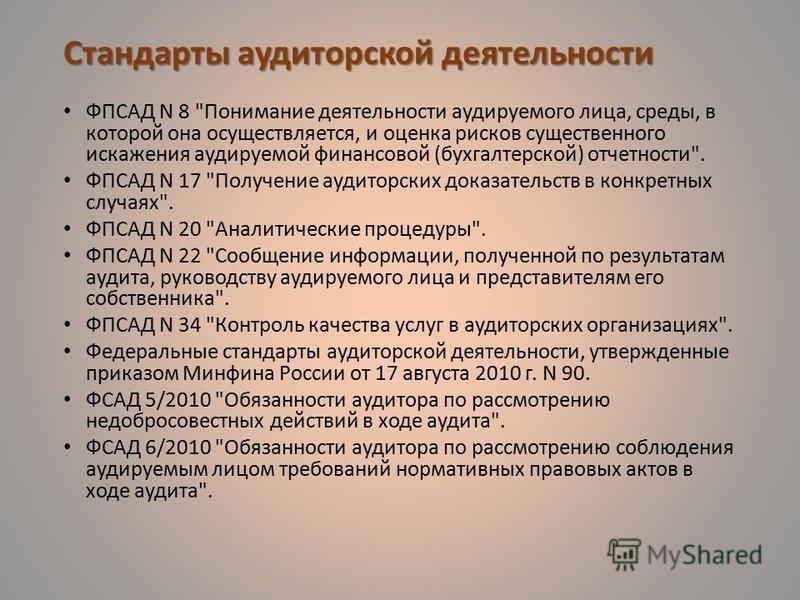 Стандарты аудиторской деятельности ФПСАД N 8