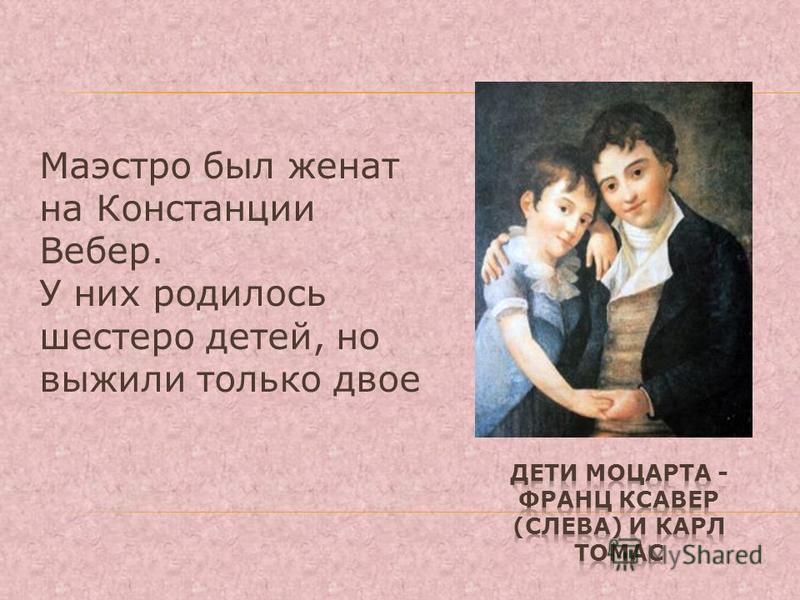 Маэстро был женат на Констанции Вебер. У них родилось шестеро детей, но выжили только двое