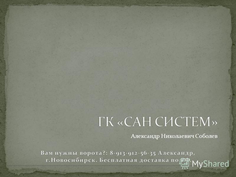 Александр Николаевич Соболев