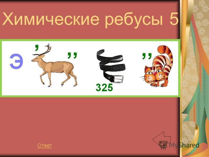 Химические ребусы 5 Ответ