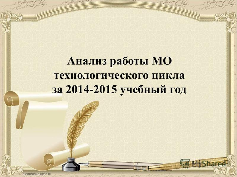 Анализ работы МО технологического цикла за 2014-2015 учебный год