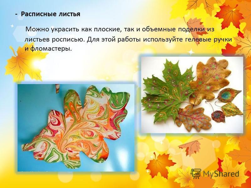 - Расписные листья Можно украсить как плоские, так и объемные поделки из листьев росписью. Для этой работы используйте гелевые ручки и фломастеры.