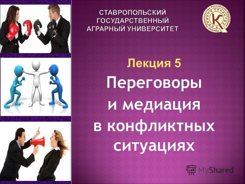Лекция 5 Переговоры и медиация в конфликтных ситуациях