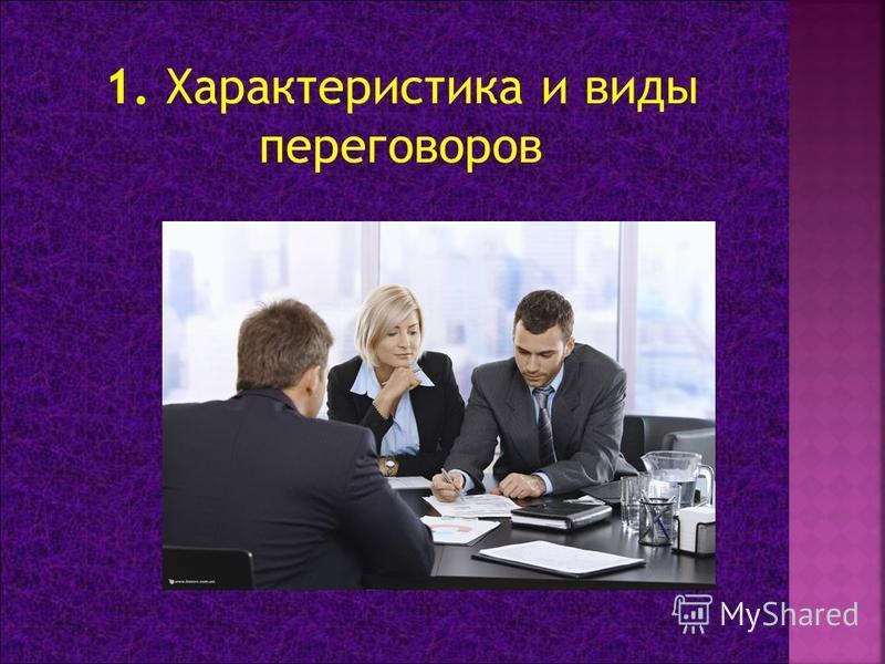1. Характеристика и виды переговоров