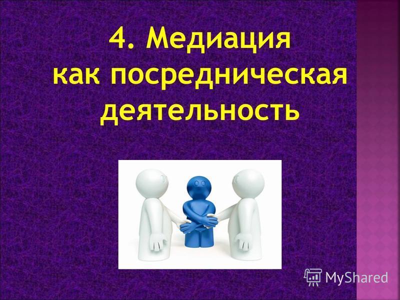 4. Медиация как посредническая деятельность