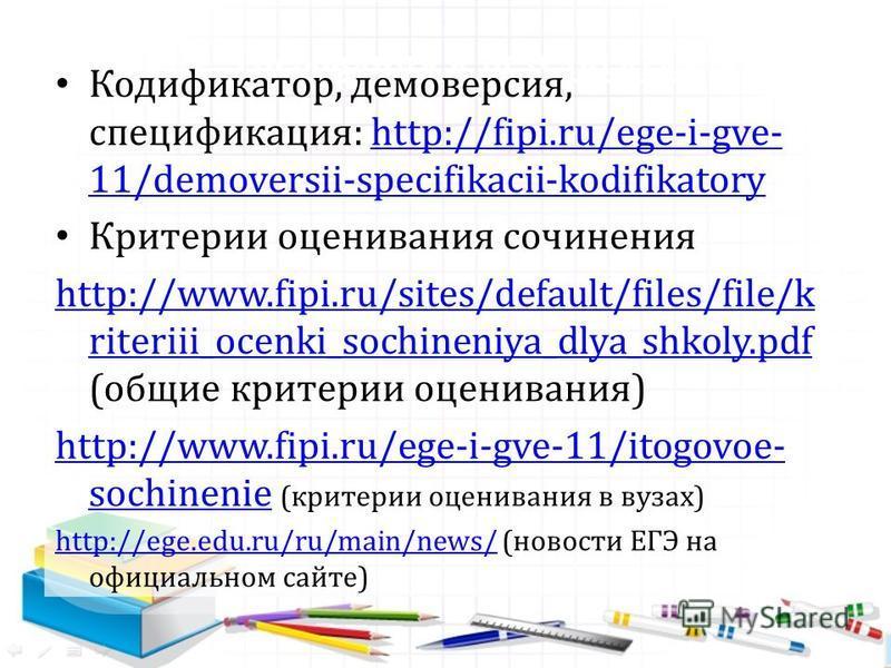 1. Требования к результатам Кодификатор, демоверсия, спецификация: http://fipi.ru/ege-i-gve- 11/demoversii-specifikacii-kodifikatoryhttp://fipi.ru/ege-i-gve- 11/demoversii-specifikacii-kodifikatory Критерии оценивания сочинения http://www.fipi.ru/sit