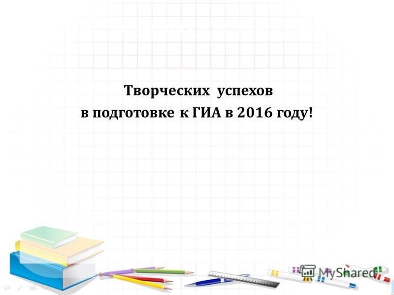 1. Требования к результатам Творческих успехов в подготовке к ГИА в 2016 году!