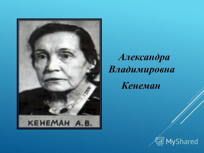 Александра Владимировна Кенеман