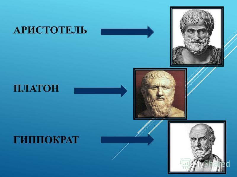АРИСТОТЕЛЬ ПЛАТОН ГИППОКРАТ
