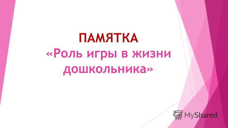 ПАМЯТКА «Роль игры в жизни дошкольника»