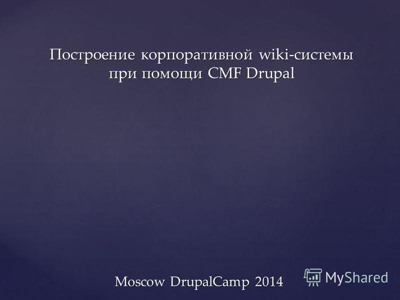 Построение корпоративной wiki-системы при помощи CMF Drupal Moscow DrupalCamp 2014