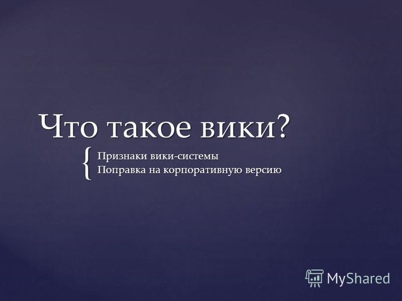 { Что такое вики? Признаки вики-системы Поправка на корпоративную версию
