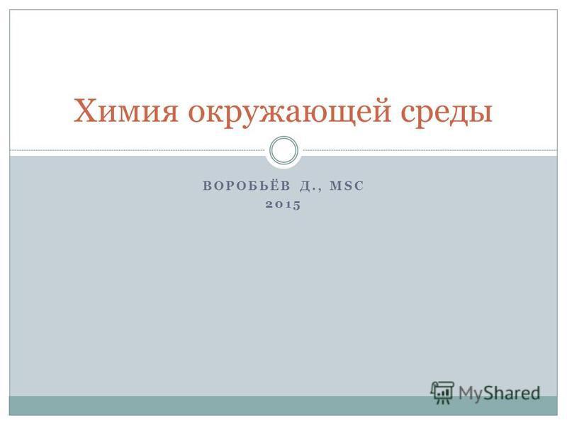 ВОРОБЬЁВ Д., MSC 2015 Химия окружающей среды