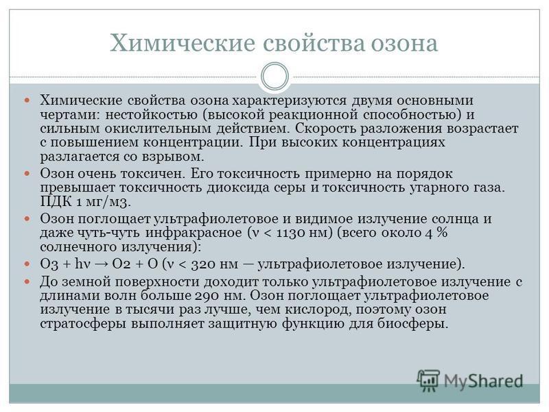 Химические свойства озона Химические свойства озона характеризуются двумя основными чертами: нестойкостью (высокой реакционной способностью) и сильным окислительным действием. Скорость разложения возрастает с повышением концентрации. При высоких конц