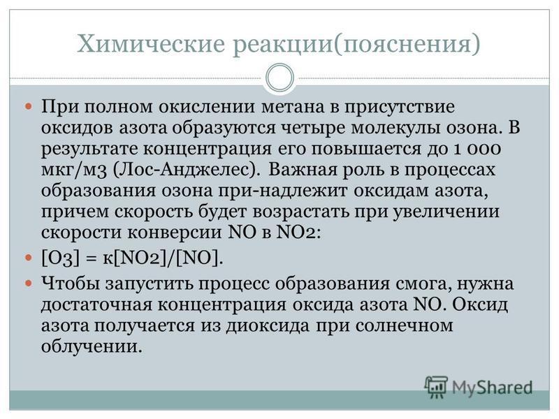 Химические реакции(пояснения) При полном окислении метана в присутствие оксидов азота образуются четыре молекулы озона. В результате концентрация его повышается до 1 000 мкг/м 3 (Лос-Анджелес). Важная роль в процессах образования озона при-надлежит о