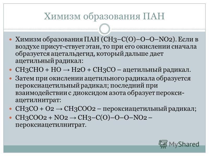Химизм образования ПАН Химизм образования ПАН (СН3–C(O)–O–O–NO2). Если в воздухе присут-ствует этан, то при его окислении сначала образуется ацетальдегид, который дальше дает ацетильный радикал: СН3СНО + НО Н2О + СН3СО – ацетильный радикал. Затем при