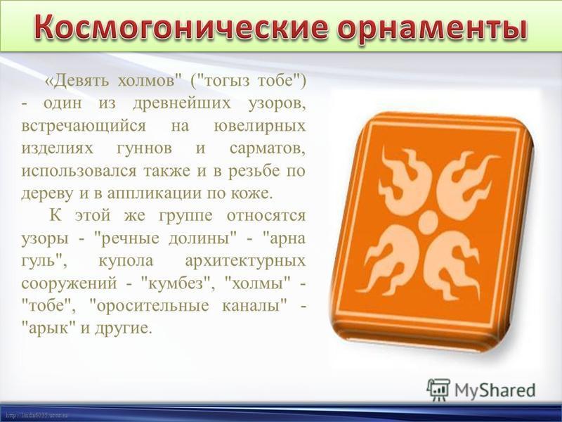 http://linda6035.ucoz.ru/ «Девять холмов
