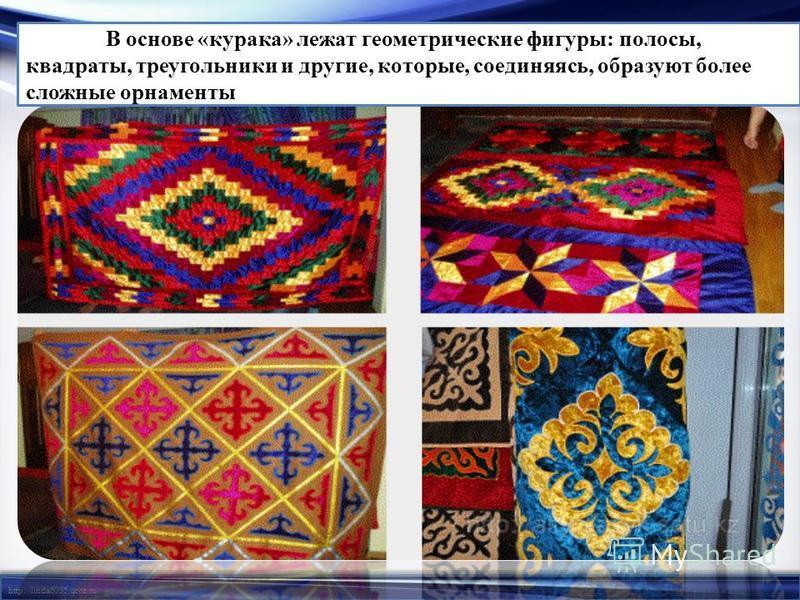 http://linda6035.ucoz.ru/ В основе «курага» лежат геометрические фигуры: полосы, квадраты, треугольники и другие, которые, соединяясь, образуют более сложные орнаменты