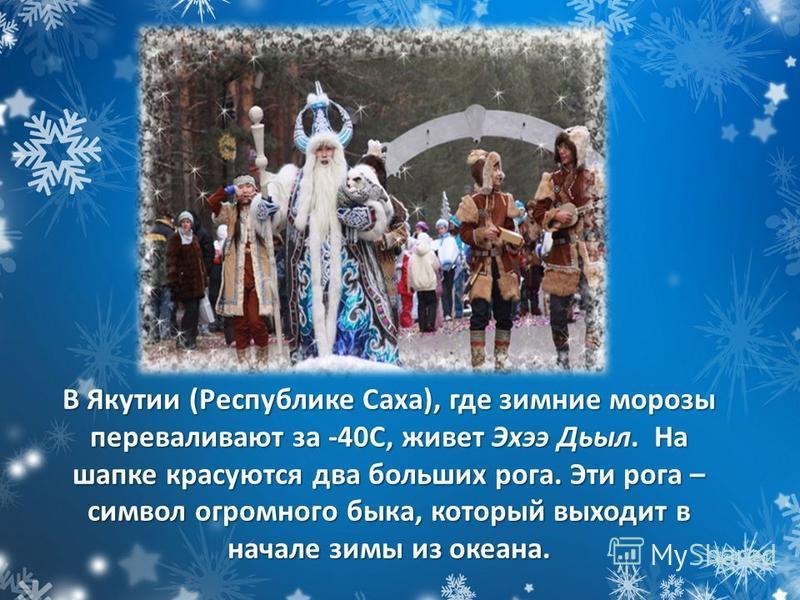 В Якутии (Республике Саха), где зимние морозы переваливают за -40С, живет Эхээ Дьыл. На шапке красуются два больших рога. Эти рога – символ огромного быка, который выходит в начале зимы из океана.