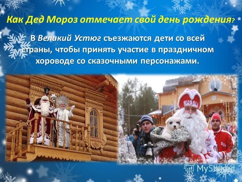 Как Дед Мороз отмечает свой день рождения ? В Великий Устюг съезжаются дети со всей страны, чтобы принять участие в праздничном хороводе со сказочными персонажами.
