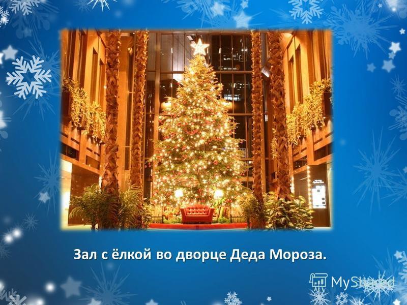 Зал с ёлкой во дворце Деда Мороза. Зал с ёлкой во дворце Деда Мороза.