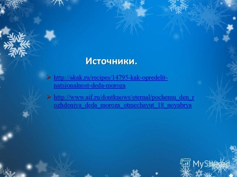 http://akak.ru/recipes/14795-kak-opredelit- natsionalnost-deda-moroza http://akak.ru/recipes/14795-kak-opredelit- natsionalnost-deda-moroza http://akak.ru/recipes/14795-kak-opredelit- natsionalnost-deda-moroza http://akak.ru/recipes/14795-kak-opredel