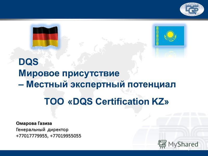 February 2015 ТОО «DQS Certification KZ» DQS Мировое присутствие – Местный экспертный потенциал Омарова Газиза Генеральный директор +77017779955, +77019955055
