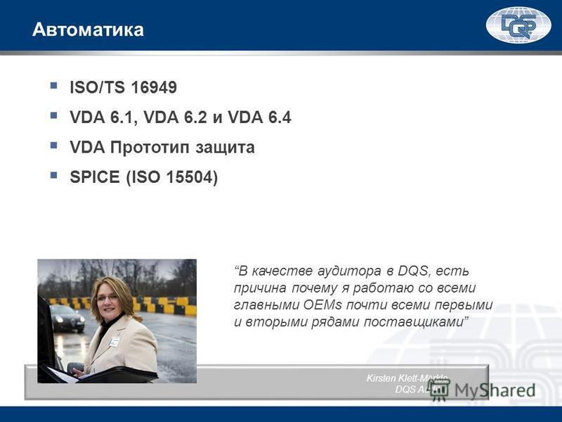 Автоматика ISO/TS 16949 VDA 6.1, VDA 6.2 и VDA 6.4 VDA Прототип защита SPICE (ISO 15504) Kirsten Klett-Märkle DQS Auditor В качестве аудитора в DQS, есть причина почему я работаю со всеми главными OEMs почти всеми первыми и вторыми рядами поставщикам