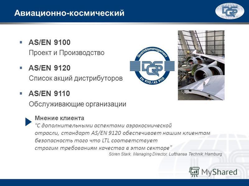 Авиационно-космический AS/EN 9100 Проект и Производство AS/EN 9120 Список акций дистрибуторов AS/EN 9110 Обслуживающие организации Мнение клиента С дополнительными аспектами аэрокосмической отрасли, стандарт AS/EN 9120 обеспечивает нашим клиентам без