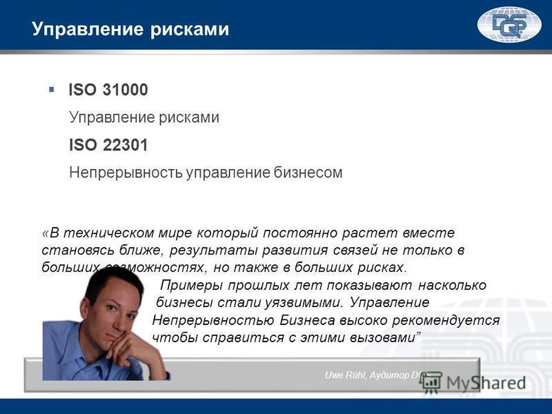 Управление рисками ISO 31000 Управление рисками ISO 22301 Непрерывность управление бизнесом «В техническом мире который постоянно растет вместе становясь ближе, результаты развития связей не только в больших возможностях, но также в больших рисках. П