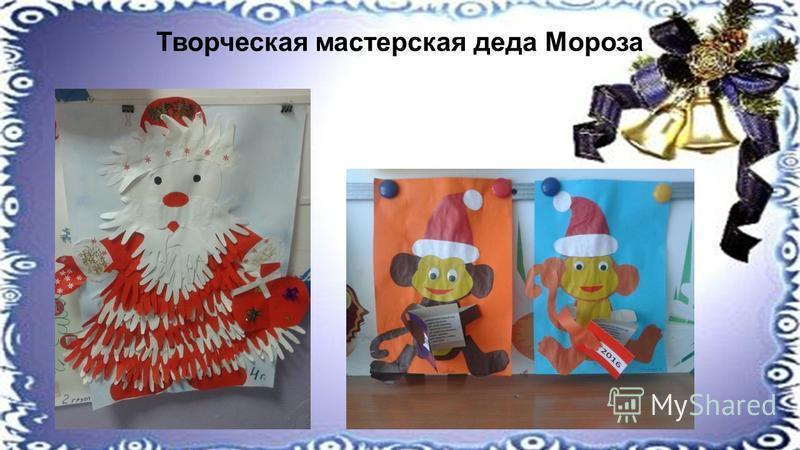 Творческая мастерская деда Мороза