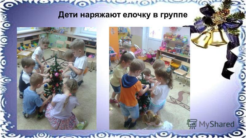Дети наряжают елочку в группе