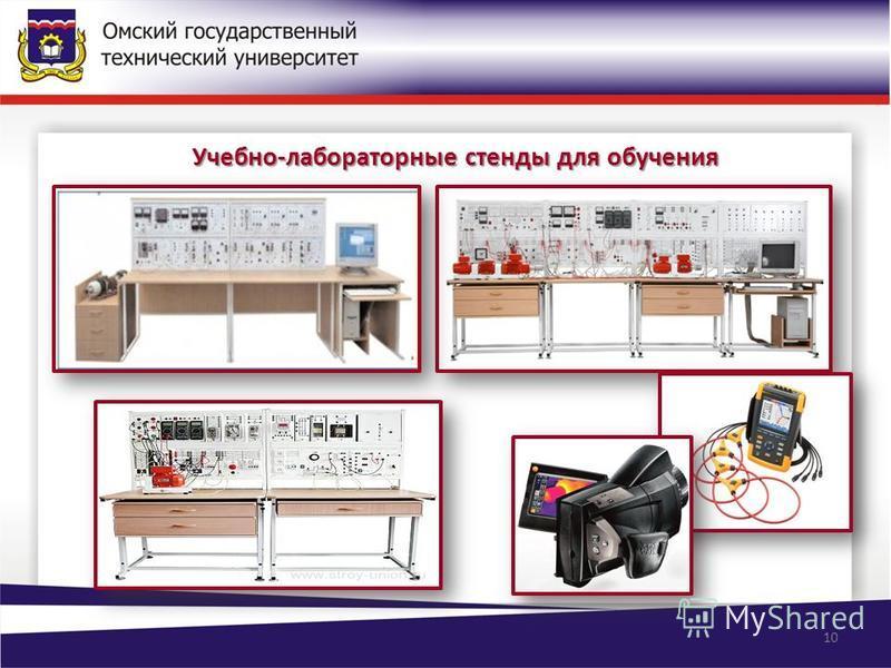 Учебно-лабораторные стенды для обучения 10