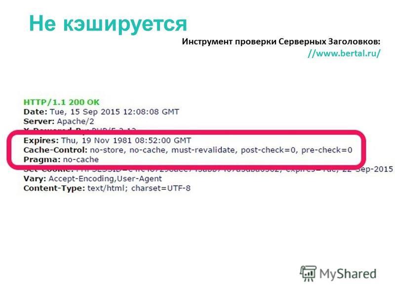 Не кэшируется Инструмент проверки Серверных Заголовков: //www.bertal.ru/