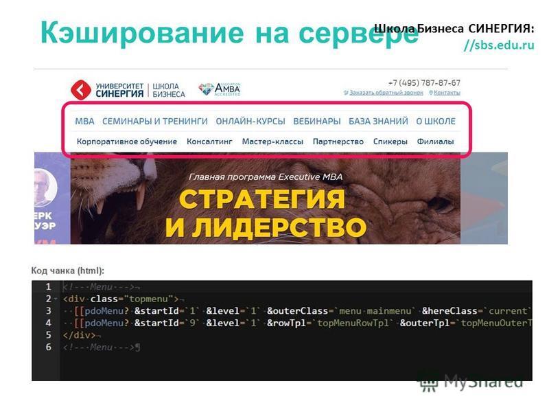 Кэширование на сервере Школа Бизнеса СИНЕРГИЯ: //sbs.edu.ru