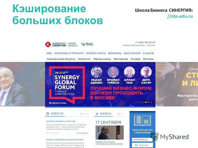 Кэширование больших блоков Школа Бизнеса СИНЕРГИЯ: //sbs.edu.ru