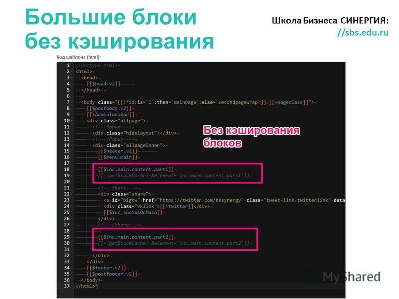 Большие блоки без кэширования Школа Бизнеса СИНЕРГИЯ: //sbs.edu.ru