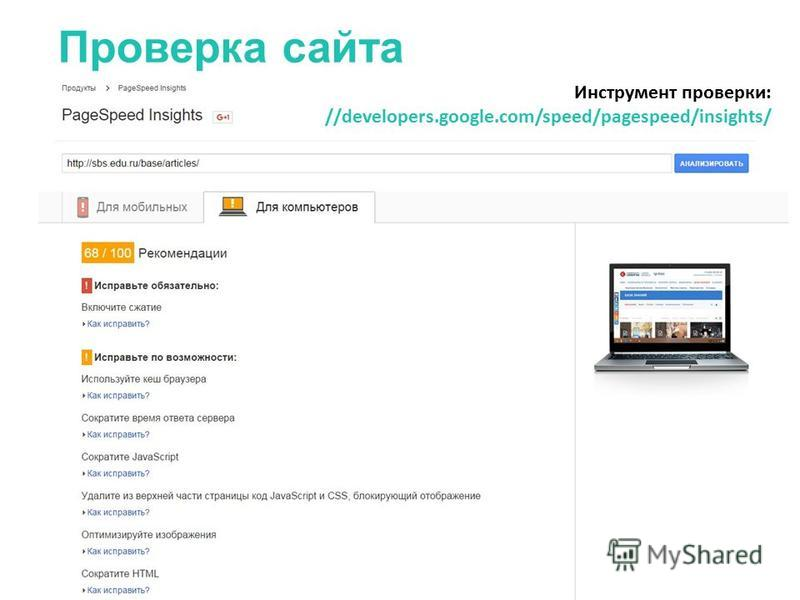 Проверка сайта Инструмент проверки: //developers.google.com/speed/pagespeed/insights/
