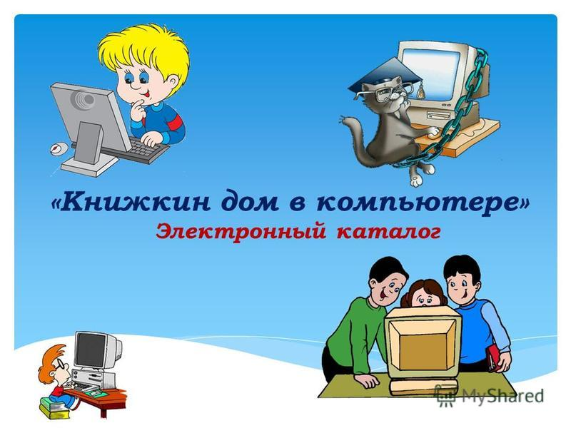 «Книжкин дом в компьютере» Электронный каталог