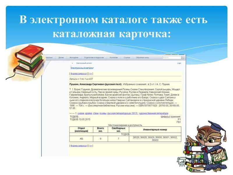 В электронном каталоге также есть каталожная карточка: