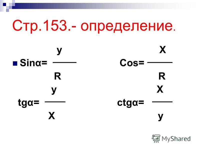 Углом какой четверти является угол β,если: β=167 0 β=287 0 β=-65 0