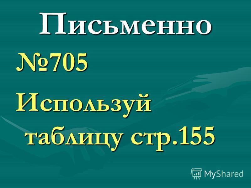 Устно 699 699 701701