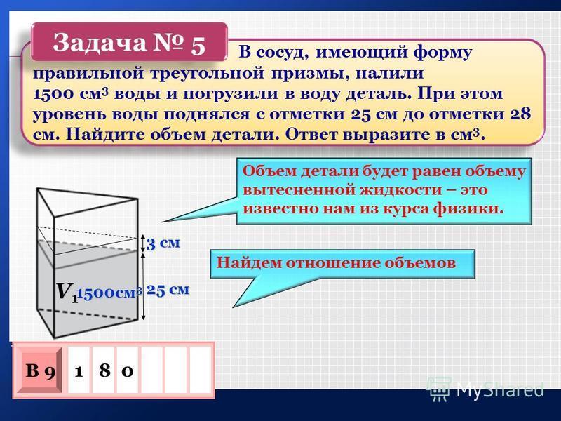25 см 1500 см 3 V1V1V1V1 Объем детали будет равен объему вытесненной жидкости – это известно нам из курса физики. Найдем отношение объемов 3 см 180 В 9 В сосуд, имеющий форму правильной треугольной призмы, налили 1500 см 3 воды и погрузили в воду дет